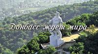 Донбасс памятники