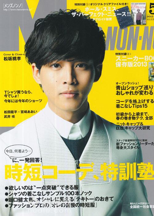 MEN'S NONNO (メンズノンノ) May 2013 Matsuzaka Tori 松坂桃李