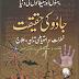 Jadoo Ki Haqiqat, Jinnat Aur Shaitan Ki Duniya