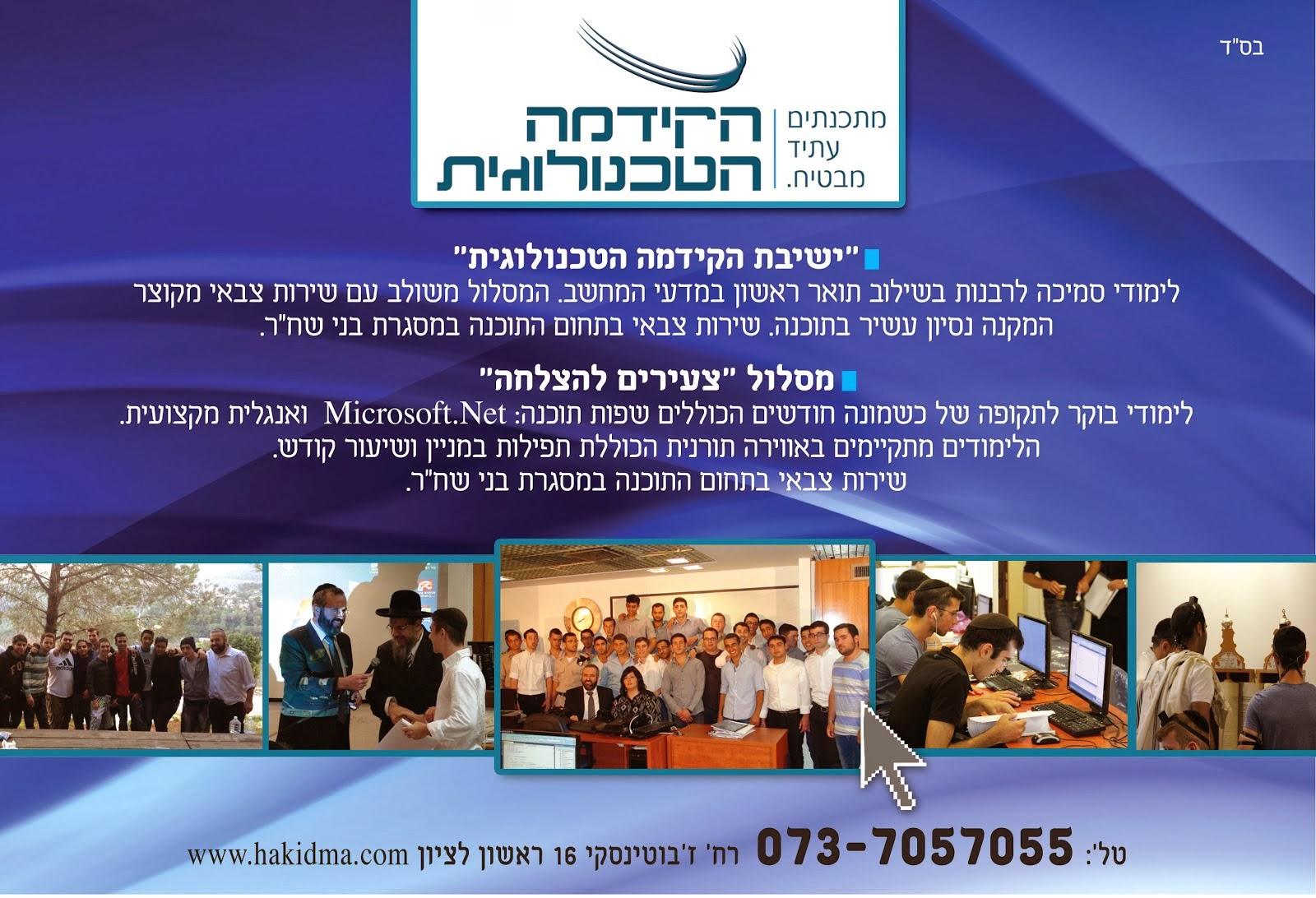 קורס לרבנות בישראל