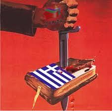 Κρατικός ρατσισμός κατά Ελλήνων με τις πλάτες του Σύριζα