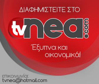 Διαφημιστείτε στο TVNEA.COM μέσο αναρτήσεις ή με μπάνερ έξυπνα και οικονομικά!!