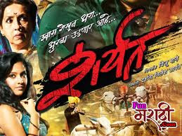Sharyat 2011 Marathi Movie Watch Online