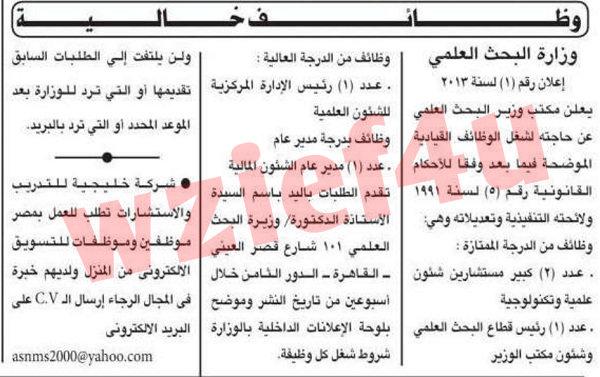 وظائف جريدة الأهرام الخميس 24 يناير 2013 -وظائف مصر الخميس 24-1-2013