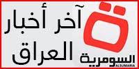 آخر أخبار العراق ودول الأقليم والعالم والرياضة والصحة والتكنولوجيا في صفحة واحدة