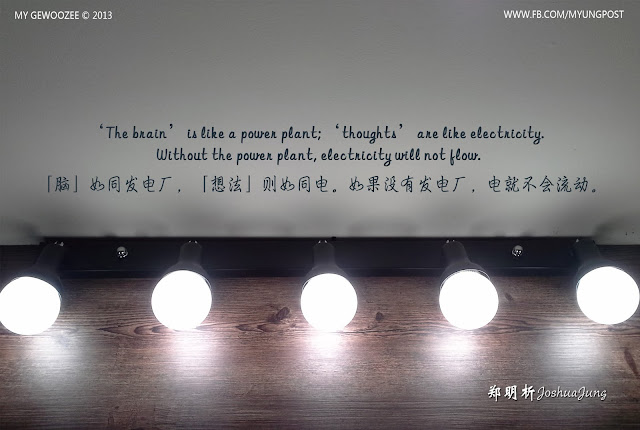 Joshua Jung, 郑明析, Providence, Religion, Faith, Light bulb, floor, Electricity