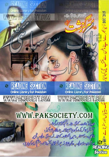 Sarguzashat Digest December 2015 Read Online