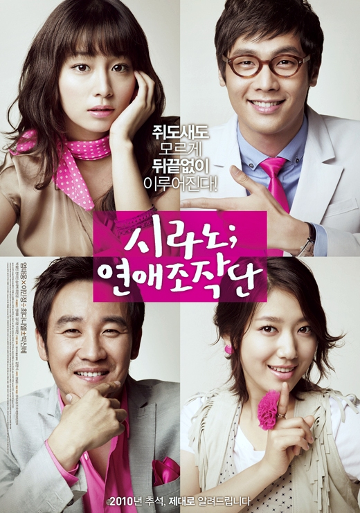 Dating agency cyrano ep 1 review
