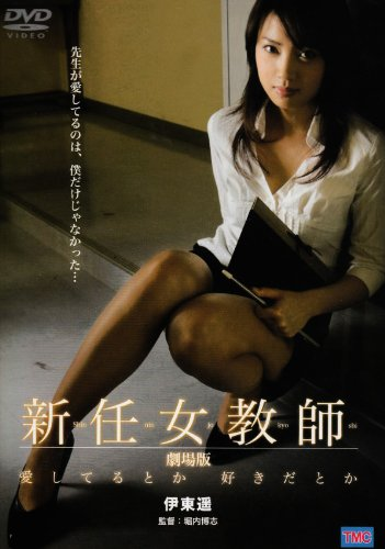 New+Female+Teacher+(2002)+DVDrip+440MB