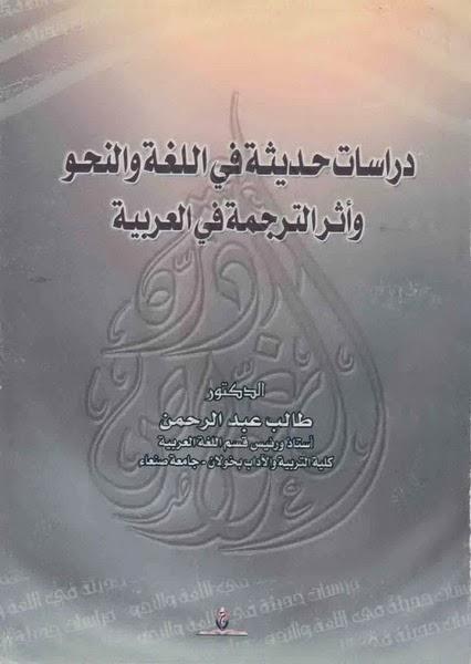 دراسات حديثة في اللغة والنحو وأثر الترجمة في العربية - طالب عبد الرحمن pdf