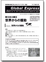 大反響!教材『東日本大震災』