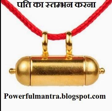 Pati Stambhan Mantra  पति का स्तम्भन करना  Stambhan karne ka Tareeka