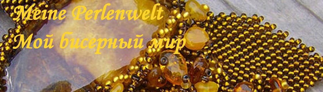 Мой бисерный мир / Meine Perlenwelt
