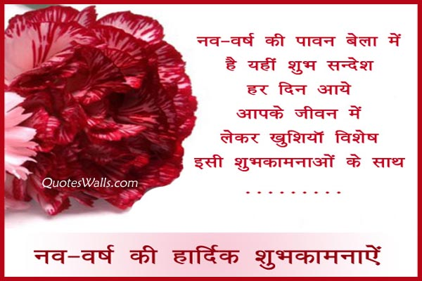 Happy New Year Hindi SMS 140 Words Pictures