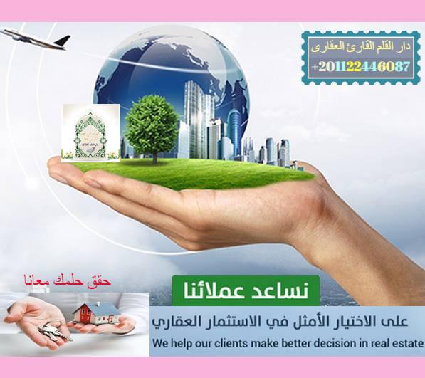 مجموعة مسابقات عقارية بيعية إيجارية إعلانية مجانية أراضى شقق و تجارى (إعلن مجانا(