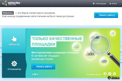 Отзыв о статейной бирже нового поколения - WebArtex