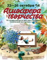 "выставка ""АТМОСФЕРА ТВОРЧЕСТВА"""