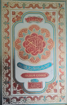 quran - urdu 7 colour coded - translation with short tafseer (tajwidi ) ART paper (Urdu) Hardcover