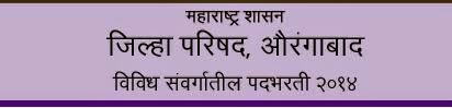 ZP Aurangabad Recruitment 2014