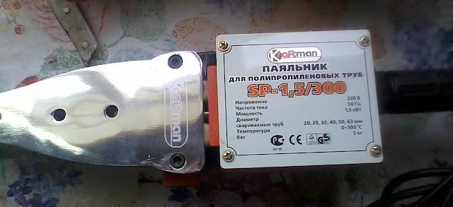 Паяльник для полипропиленовых труб Kraftman sp-1.5/300