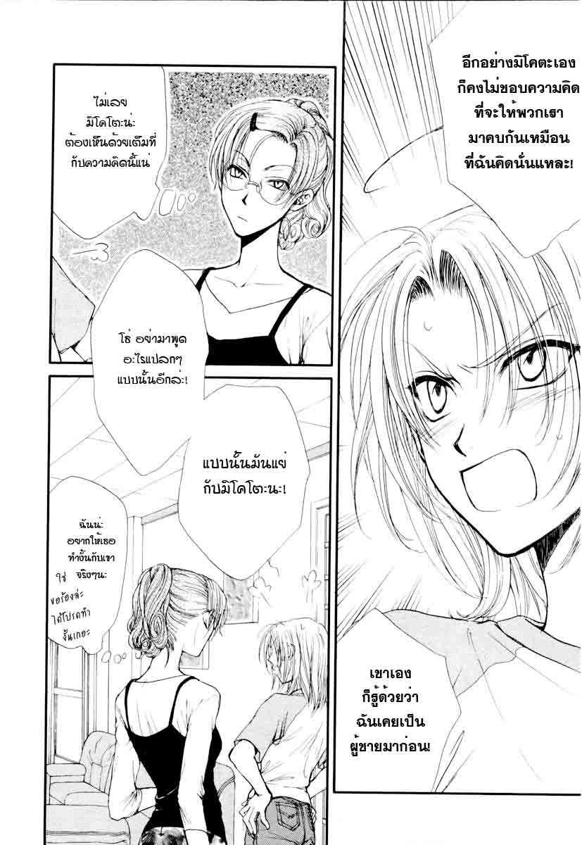 อ่านการ์ตูน Kakumei no Hi 6 ภาพที่ 9
