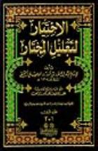 الاختيار لتعليل المختار لابن مودود الموصلي ( 5 مجلدات على رابط واحد ) pdf