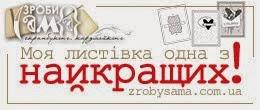 ТОП у Зроби Сам(А)