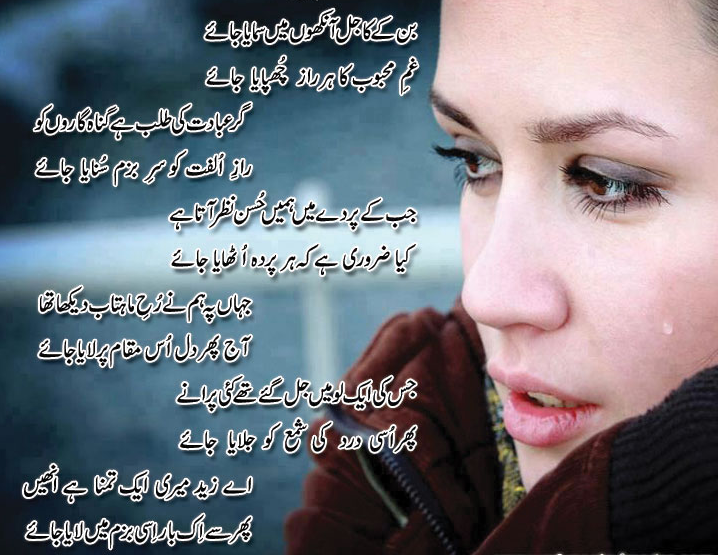Love Wallpaper Ghazal : Poetry Romantic & Lovely , Urdu Shayari Ghazals Baby Videos Photo Wallpapers & calendar 2017 ...