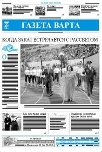 http://gazeta-varta.ru/article/?issue=2015-6-113-114