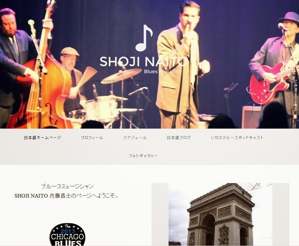 Shoji ホームページ