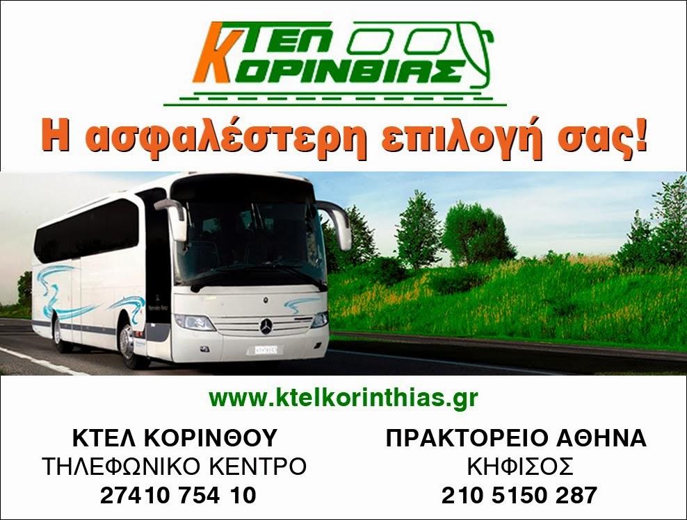 ΚΤΕΛ ΚΟΡΙΝΘΙΑΣ