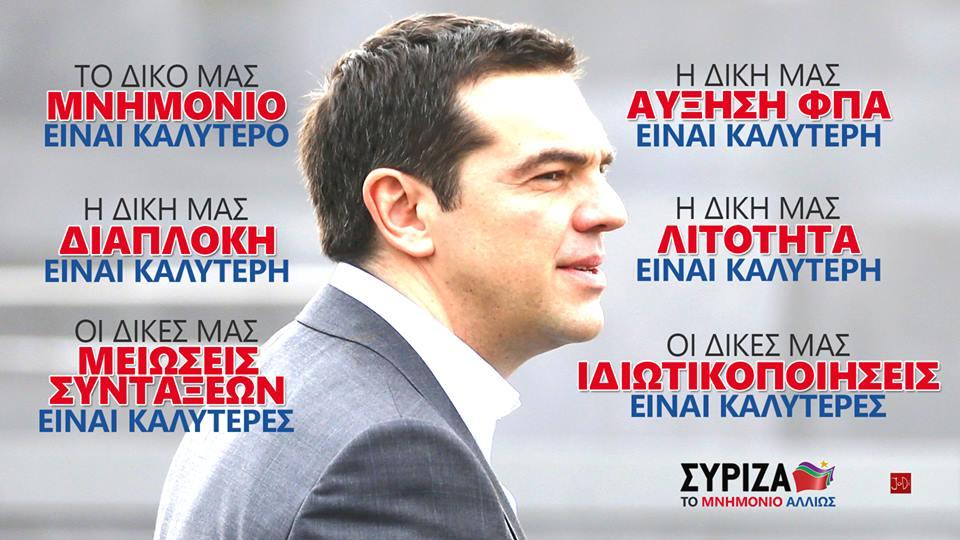 """""""ΑΡΙΣΤΕΡΗ"""" ΠΡΟΔΟΣΙΑ ΤΟ 3ο ΜΝΗΜΟΝΙΟ"""