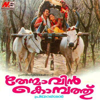 Themavin Kombathu (1994) : Kalli Poonkuyile Song Lyrics