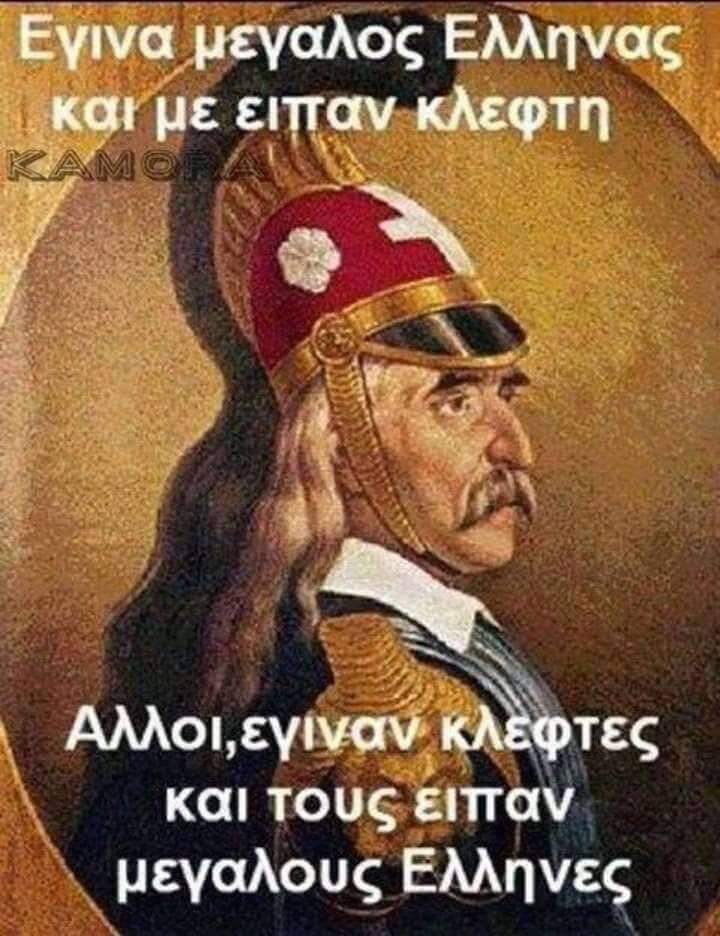 ΘΕΟΔ.ΚΟΛΟΚΟΤΡΩΝΗΣ