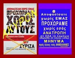 ΣΥΡΙΖΑ:  Μήνυμα πρός όλους τούς ΑΝΘΕΛΛΗΝΕΣ... ΕΞΩ ΟΛΟΙ ΤΩΡΑ. (stavretta)
