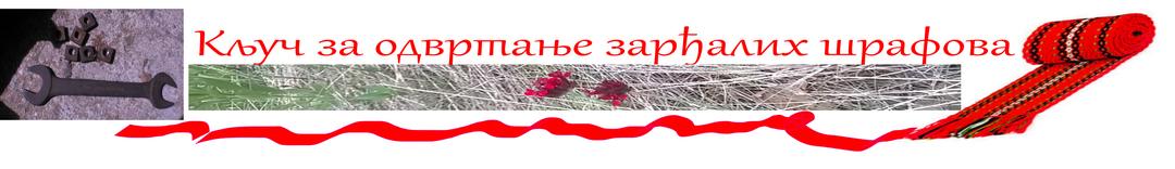 друкчија незнана (Србија)