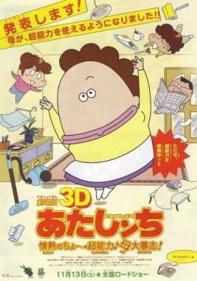 Atashin'chi 3D Movie: Jounetsu no Chou Chounouryoku Haha Dai Bousou
