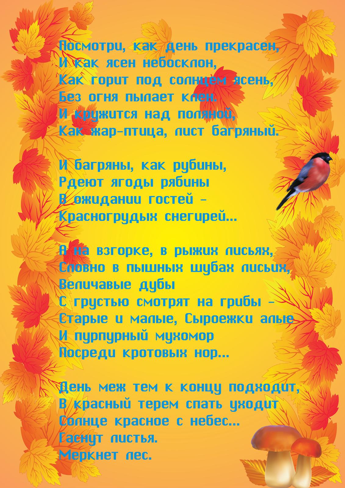 Русские мотивы для вышивки 79