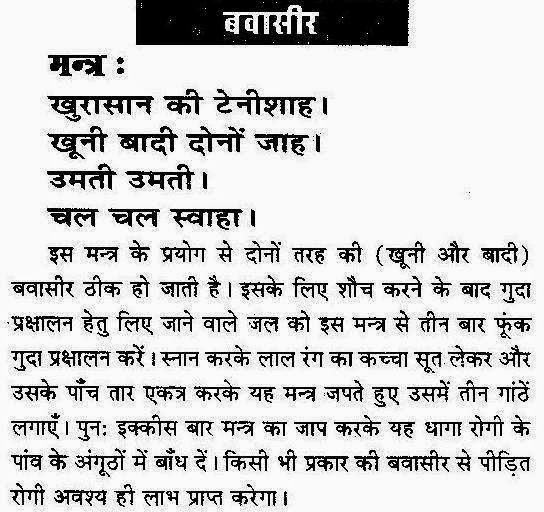 Bavasheer solution by Mantra