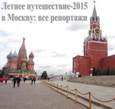 Московское лето-2015: