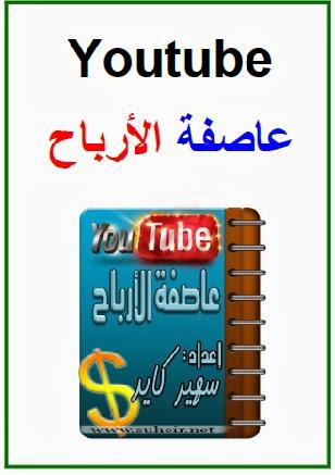 أحصل على كتاب يوتيوب عاصفة الارباح مجانا !!