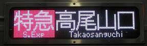 京王電鉄 特急高尾山口行き 7000系LED
