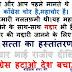 पढ़िए सत्ता के हस्तांतरण की संधि ( Transfer of Power Agreement ) यानि भारत के आज़ादी की संधि | आप happy new year कहिये 15अगस्त मनाइए ,26 जनवरी मनाइए पर एक बार ये लेख तो पढिये .
