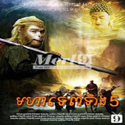 [ Movies ] Morha Tep Teang 5 - Khmer Movies, chinese movies, Series Movies