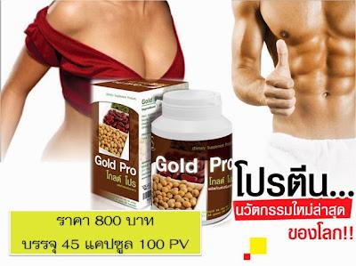 ผลิตภัณฑ์สินค้า PGP Gold Star