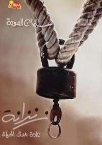 زنزانة - سلمان العودة - كتابي أنيسي