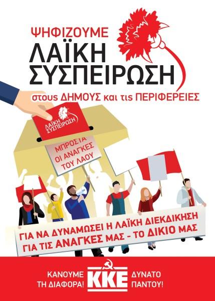 Λαϊκή Συσπείρωση - Για να δυναμώσει η λαϊκή διεκδίκηση - για τις ανάγκες μας- το δίκιο μας