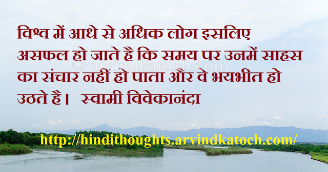 Failure, Hindi Thought, Swami Vivekanada
