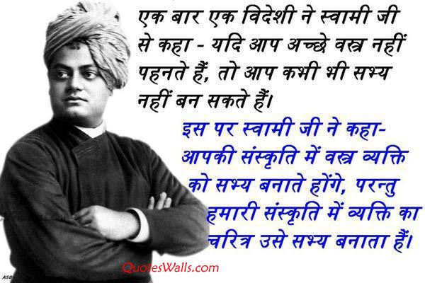 swami vivekananda motivational quotes images hindi