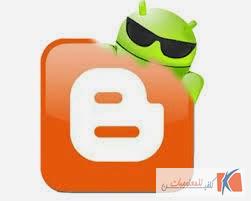 تطبيق بلوجر Blogger